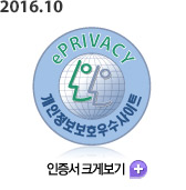 2016.10.01 개인정보보호 우수사이트 인증마크