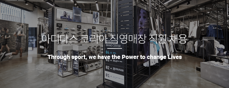 아디다스코리아 직영매장 직원채용, Through spert, we have the Power to change Lives