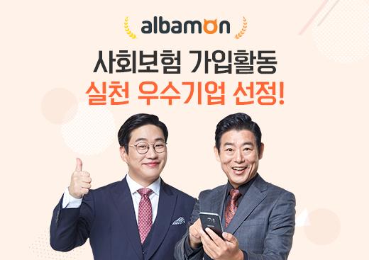 albamon, 사회보험 가입활동 실천 우수기업 선정!
