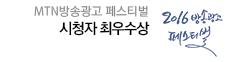 알바몬, 2016 MTN 방송광고 페스티벌 시청자 최우수상 수상