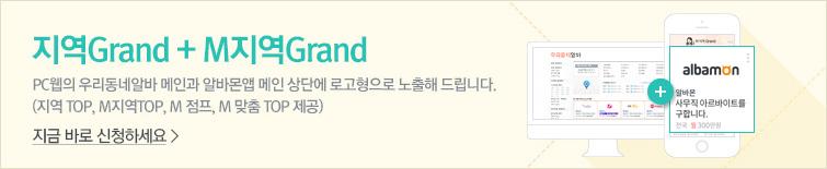 지역Grand+M지역Grand - PC웹의 우리동네알바 메인과 알바몬앱 메인 상단에 로고형으로 노출해 드립니다.(지역 TOP-Logo, M지역TOP-Logo, M 파워점프, M 맞춤 TOP 제공) 지금바로 신청하세요
