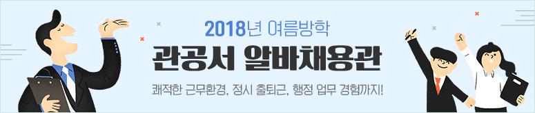 2018년 관공서 알바채용관 - 쾌적한 근무환경, 칼 같은 근무시간, 행정 업무 습득의 기회까지!