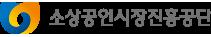 소상공인시장진흥공단 로고