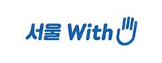서울 WithU