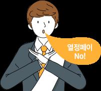열정페이 No!