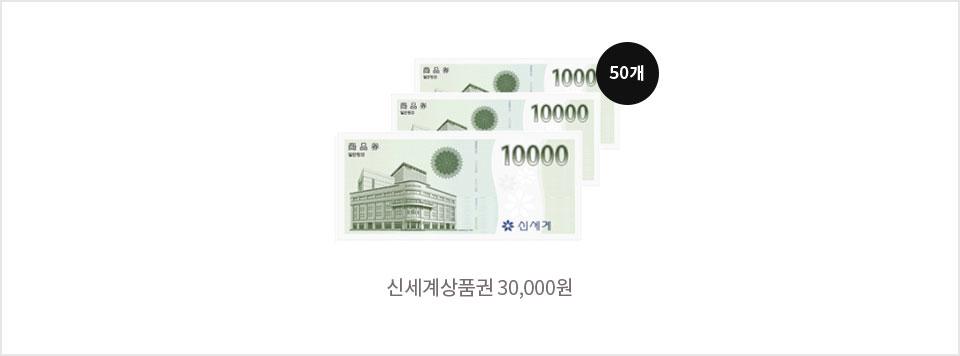 신세계상품권 삼만원 50개