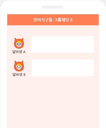 알바식구들 그룹채팅 3