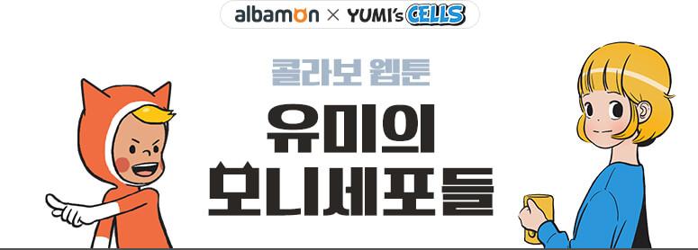 albamon x Yumi's CELLS 콜라보 웹툰 유미의 모니세포들