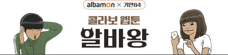 albamon x 기안84 콜라보웹툰 알바왕